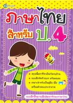 ภาษาไทยสำหรับ ป.4