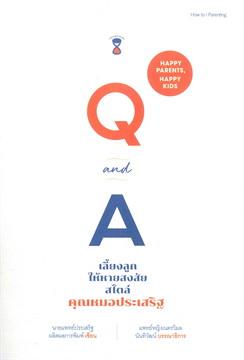 Q and A เลี้ยงลูกให้หายสงสัยสไตล์ คุณหมอประเสริฐ