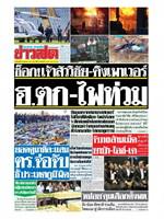 นสพ.ข่าวสด วันที่ 29 ตุลาคม 2561
