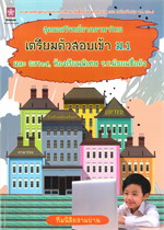 สุดยอดโจทย์ยากภาษาไทย เตรียมตัวสอบเข้า ม.1 และ Gifted โรงเรียนมัธยมชื่อดัง