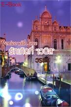 Venice with love รักเกิดที่ 'เวนิส'