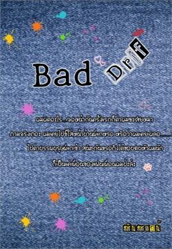 Bad Drif ด่าเพราะรัก