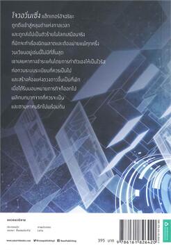 ทะลุมิติหักเหลี่ยมจอมมาร เล่ม 1