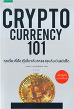 CRYPTO CURRENCY 101
