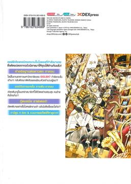ไอดอลลิชเซเว่น IDOLiSH SEVEN คำอธิษฐานต่อดาวตก เล่ม 2 (ฉบับการ์ตูน)