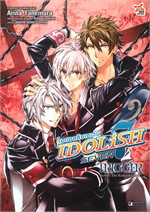 ไอดอลลิชเซเว่น IDOLiSH SEVEN TRIGGER before The Radiant Glory