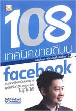 108 เทคนิคขายดีบน facebook