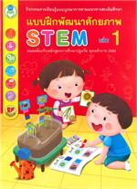 แบบฝึกพัฒนาศักยภาพ STEM เล่ม 1