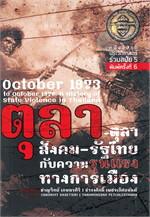 ตุลา-ตุลา สังคม-รัฐไทย กับความรุนแรงทางการเมือง