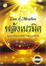 Law of Attraction พลังเนรมิต (ปรับปรุงใหม่)