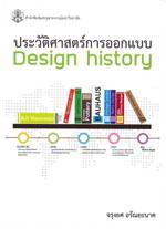 ประวัติศาสตร์การออกแบบ Design history