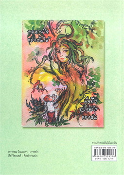 ความรักของต้นไม้และฉัน และเรื่องอื่น ๆ : ชุดหนังสือภาพสำหรับเยาวชน (เล่ม 1)