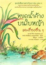 หยดน้ำค้างบนใบหญ้า และเรื่องอื่น ๆ : ชุดหนังสือภาพสำหรับเยาวชน (เล่ม 2)
