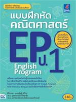 แบบฝึกหัดคณิตศาสตร์ EP (English Program) ป.1