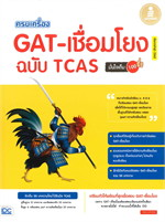 ครบเครื่อง GAT เชื่อมโยง ฉบับ TCAS มั่นใจเต็ม 100