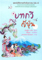 บทกวีญี่ปุ่น : ชุดหนังสือภาพสำหรับเยาวชน (เล่ม 3)