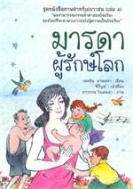 มารดาผู้รักษ์โลก : ชุดหนังสือภาพสำหรับเยาวชน (เล่ม 4)