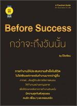 Before Success กว่าจะถึงวันนั้น