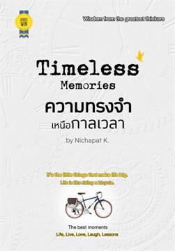 Timeless Memories ความทรงจำเหนือกาลเวลา