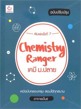 Chemistry Ranger เคมี ม.ปลาย ฉบับปรับปรุง