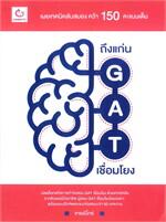 ถึงแก่น GAT เชื่อมโยง