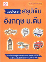 Lecture สรุปเข้มอังกฤษ ม.ต้น