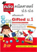 คลังข้อสอบแข่งขัน คณิตศาสตร์ ป.5-ป.6 เตรียมสอบเข้า GIFTED ม.1