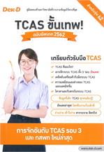 TCAS ขั้นเทพ! ฉบับอัพเดต 2562