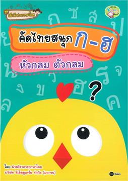 ชุดเด็กดีเก่งภาษาไทย : คัดไทยสนุก ก-ฮ หัวกลม ตัวกลม