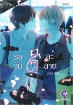 รอวันใจละลาย (เล่มเดียวจบ) (Manga)
