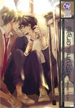 สีสันอารมณ์รัก (เล่มเดียวจบ) (Manga)