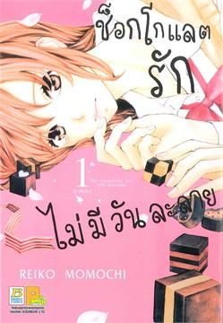 ช็อกโกแลตรักไม่มีวันละลาย (2 เล่มจบ) (Manga)