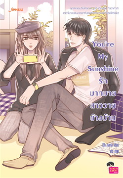 you're My Sunshine รักมากมายสาววายข้างบ้าน