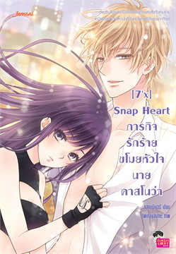 [7''x] Snap Heart ภารกิจรักร้ายขโมยหัวใจนายคาสโนว่า