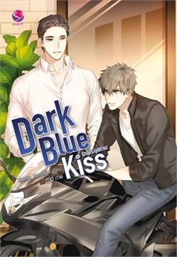 Dark Blue Kiss รักไม่ระบุสถานะ