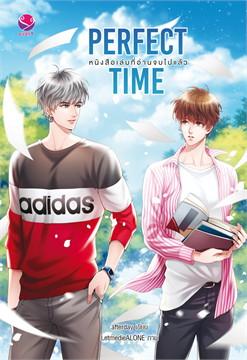 PERFECT TIME หนังสือเล่มที่อ่านจบไปแล้ว