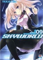 SKYWORLD สกายเวิลด์ เล่ม 9