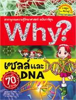 Why? เซลล์และ DNA (ปกใหม่)