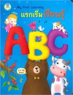 แรกเริ่มเรียนรู้ ABC : ชุด My First Learning