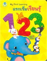 แรกเริ่มเรียนรู้ 123 : ชุด My First Learning