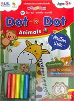 Dot to Dot Animals ชุด สัตว์โลกน่ารัก