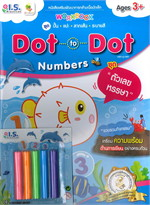 Dot to Dot Numbers ชุด ตัวเลขหรรษา