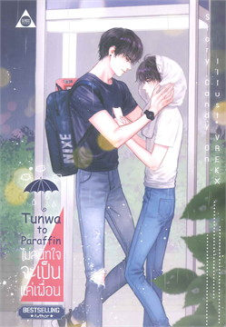 Tunwa to Paraffin ไม่สนิทใจจะเป็นแค่เพื่อน