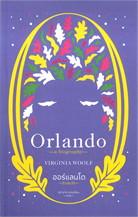ออร์แลนโด: ชีวประวัติ (ORLANDO: A BIOGRAPHY)