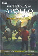 The Trials of Apollo #2 เทพพยากรณ์ทมิฬ The Dark Prophecy