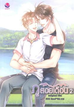 ภูสอยเดือน เล่ม 1-2 (2 เล่มจบ)