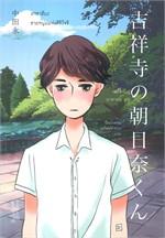 อาซาฮินะ ชายหนุ่มแห่งคิจิโจจิ