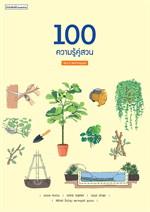 100 ความรู้คู่สวน
