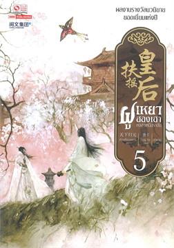 ฝูเหยาฮองเฮา หงสาเหนือราชัน เล่ม 5