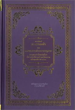พระนิพนธ์ความทรงจำของกรมพระยาดำรงราชนุภาพ